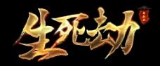 字体设计网页游戏字体设计字体LOGO设计