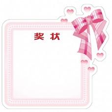 粉色奖状边框png免扣元素