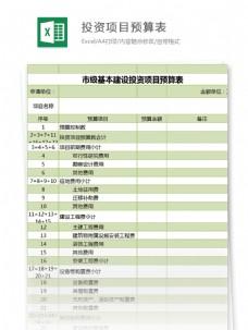 基本建设投资项目预算表excel模板表格