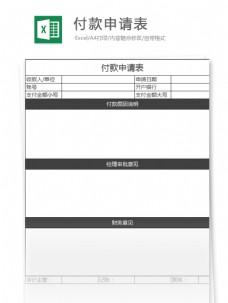 付款申请表excel表格模板