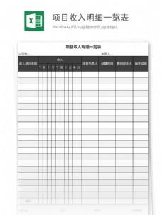 项目收入明细一览表excel表格模板