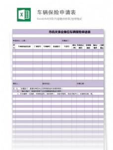 事业单位车辆保险申请表excel模板表格