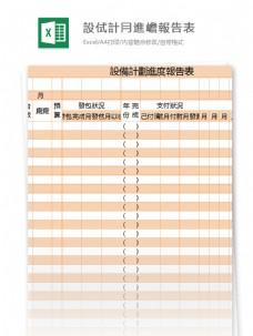 設侙計冃進嶦報告表excel模板表格