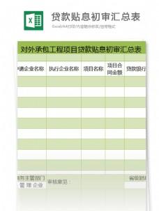 项目贷款贴息初审汇总表excel模板表格