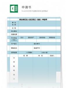 法人设立登记申请书excel模板表格