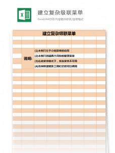 建立复杂级联菜单excel模板表格