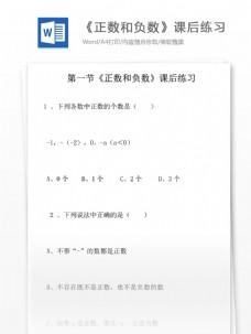 第一节《正数和负数》课后练习小学教育文档