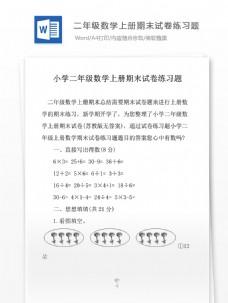 2014年五年级数学下册分数的意义专项练习小学教育文档
