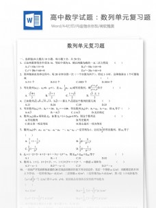 高中数学试题数列单元复习题高中教育文档