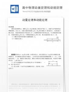 高中物理动量定理和动能定理专项练习题