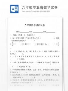浙教版六年级毕业班数学试卷小学教育文档