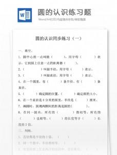 测评网北师大版六年级数学上册圆的认识练习题小学教育文档