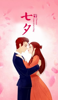 温馨浪漫七夕情人节微信配图