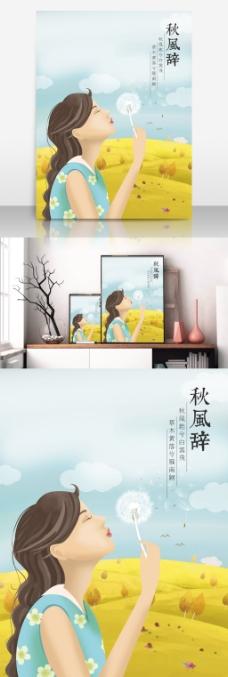 秋天金黄色风景唯美女孩手绘原创插画海报