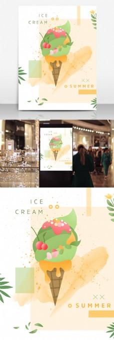 冰淇淋手绘插画海报