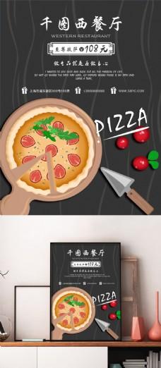 原创插画西餐美食宣传海报