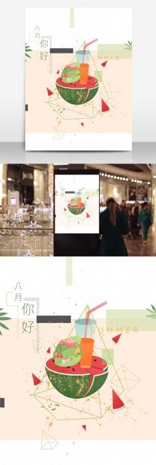 八月你好手绘西瓜插画海报