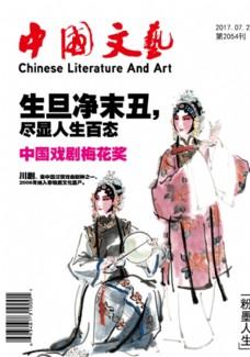 中国戏剧杂志封面