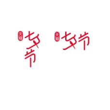 2017天猫七夕节logo视觉规范