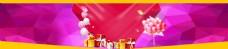 红紫色护肤用品banner背景