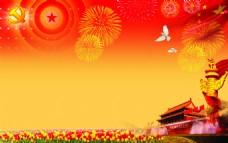 国庆90周年红色背景图
