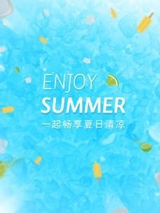 冰爽一夏水果冰棍畅享夏日清凉背景素材