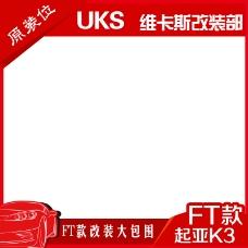 紅色幾何主圖模板