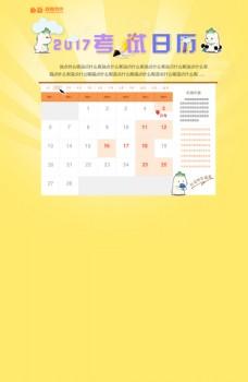 2017年考试日历