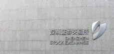 深圳证券交易所标牌
