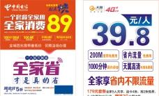 中国电信套餐