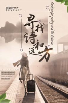寻找诗和远方旅游海报