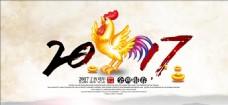 鸡年 海报