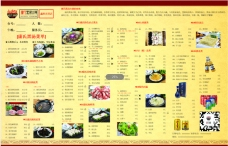 黑汤 菜单 单页设计