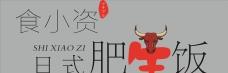 食小资日式肥牛饭
