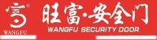 旺富安全门logo