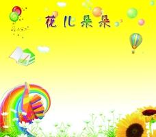 幼儿园  花儿朵朵