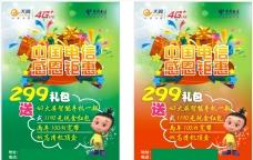 中国电信299礼包
