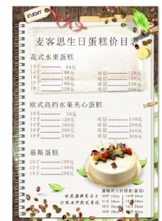 蛋糕价目表