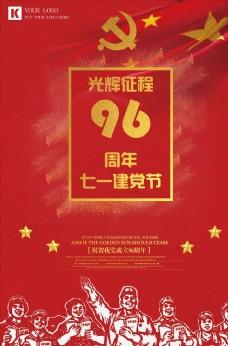 创意建党党建96周年纪念海报