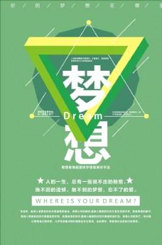关于梦想海报