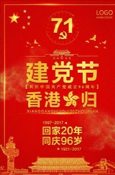 建党96周年香港回归20周年建