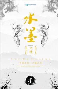 水墨中国风PSD设计素材