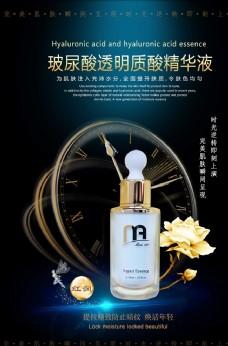 简洁玻尿酸精华液美容化妆品海报