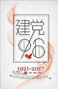 简约风建党96周年宣传海报