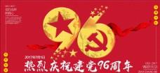 建党96周年红色创意展板背景模