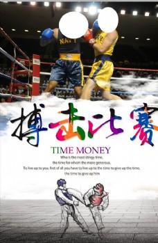 搏击比赛宣传海报