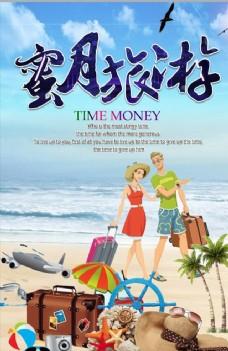 蜜月旅游宣传海报