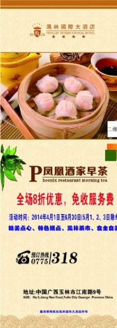 餐厅早茶展架易拉宝