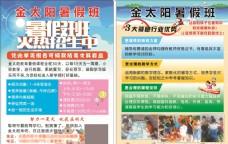 暑假班彩页