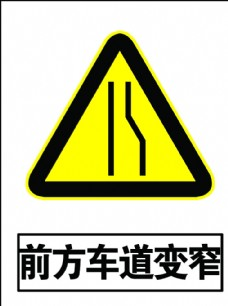 前方车道变窄